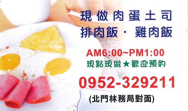 埔里北門林務局對面-排肉飯、雞肉飯、肉蛋吐司