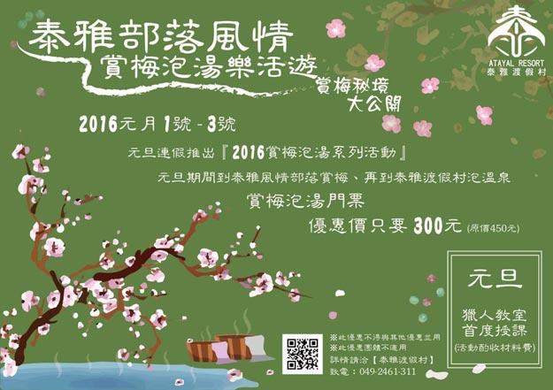 2016泰雅部落風情賞梅泡湯優惠活動(01/01-03)