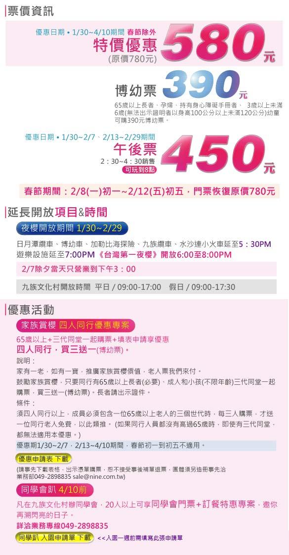 九族文化村花祭優惠活動(01/30-04/30)