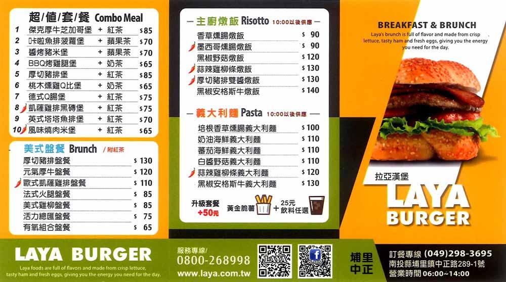 拉亞漢堡-埔里中正店-漢堡、米堡、西式早餐套餐-咖啡-蛋餅-燉飯-義大利麵