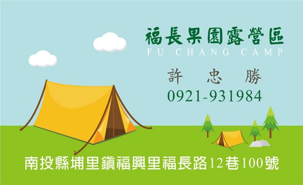 埔里福長果園露營區