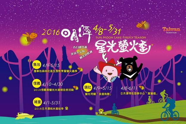 2016星光螢火季