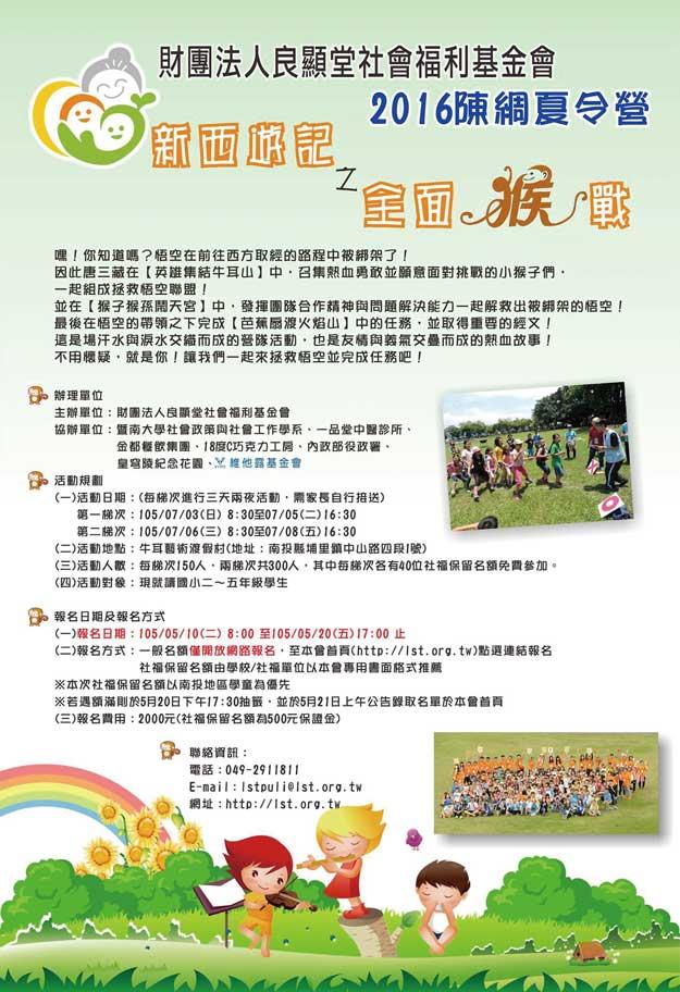 2016陳綢夏令營報名資訊