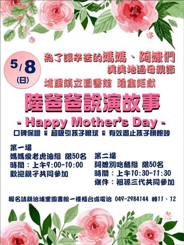陸爸爸說演故事-Happy Mother's Day