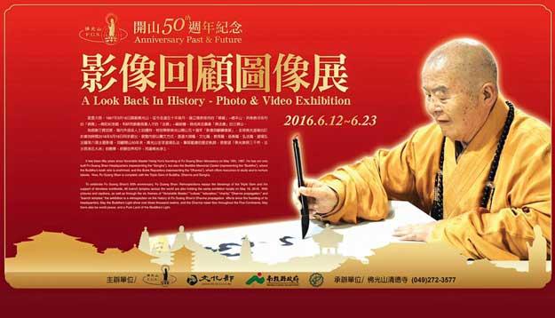佛光山開山五十週年紀念回顧展(06/12-23)