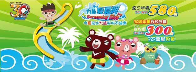 九族夏夏叫-優惠-特價-2016暑假