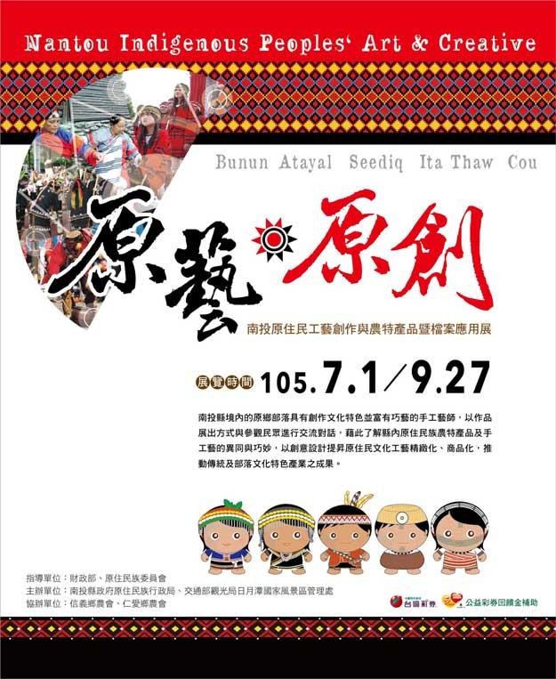 原藝,原創(07/01-09/27)