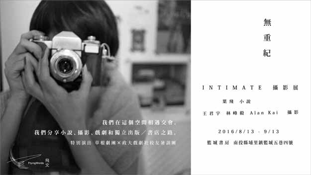 Intimate:無重紀攝影展(08/13-09/13)