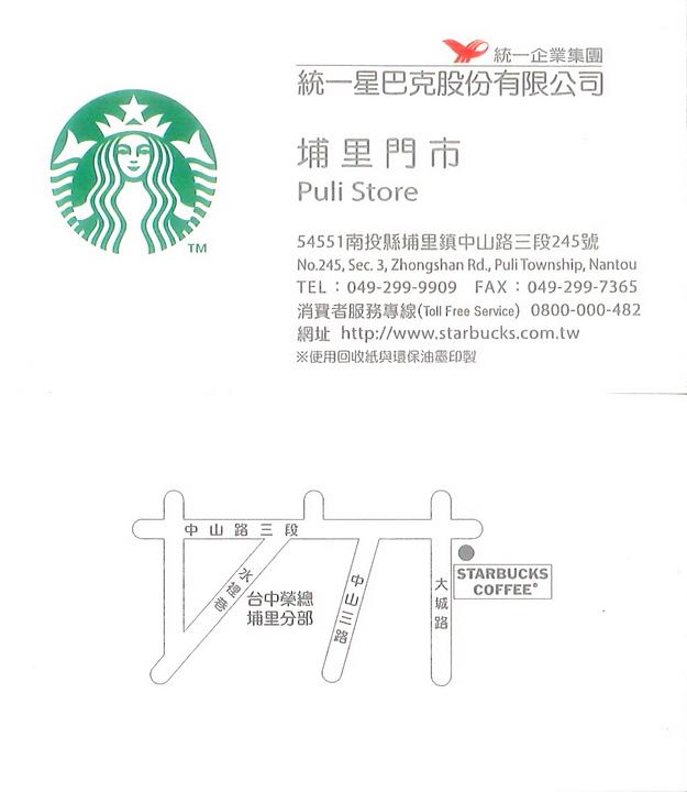 星巴克咖啡 Starbucks(埔里門市)