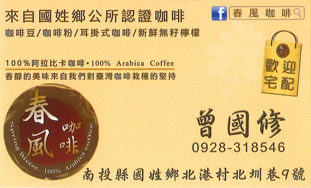 國姓春風咖啡