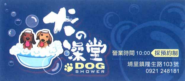 埔里犬の澡堂-埔里-寵物洗澡-狗-洗澡