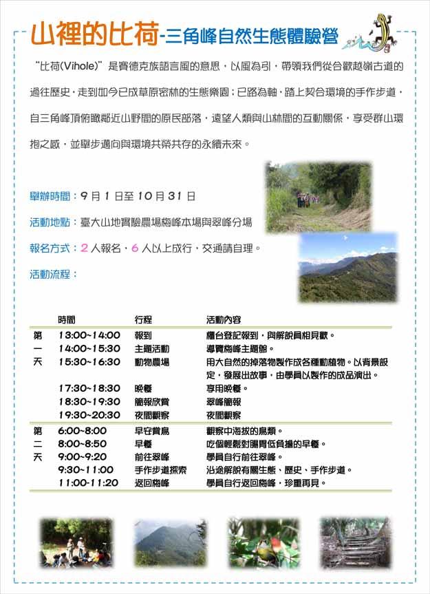 山裡的比荷-三角峰自然生態體驗營報名資訊-臺大山地實驗農場