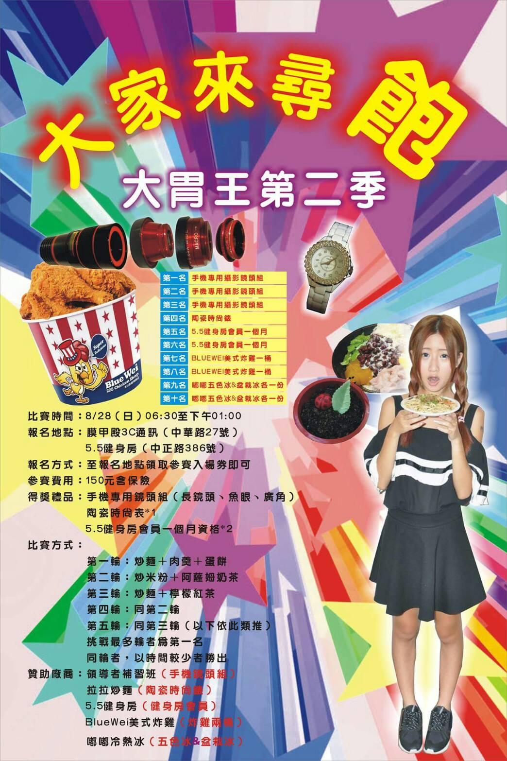 大胃王挑戰賽第二季:大家來尋飽(8/28)