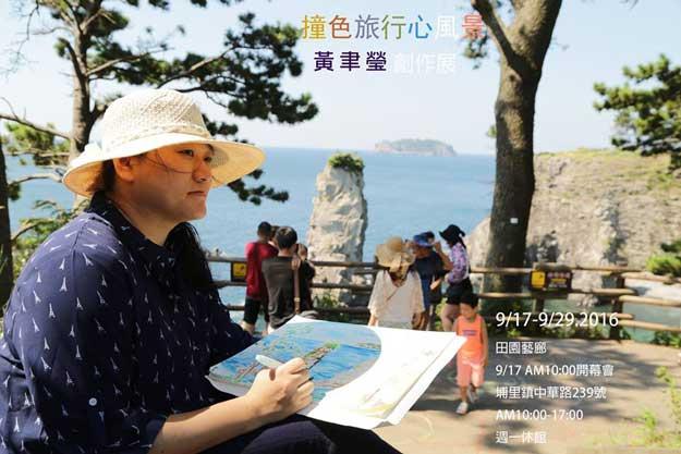 撞色旅行心風景/黃聿瑩個展(09/17-29)
