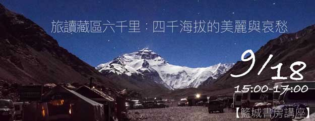 籃城書房-旅讀藏區六千里:四千海拔的美麗與哀愁