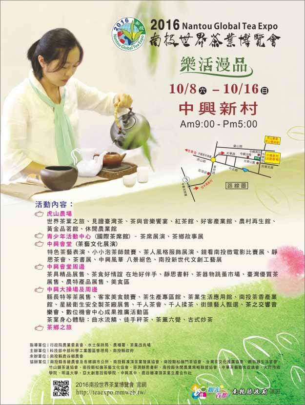2016南投世界茶業博覽會