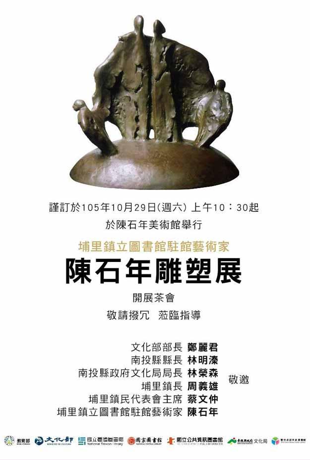 埔里鎮立圖書館駐館藝術家-陳石年雕塑展