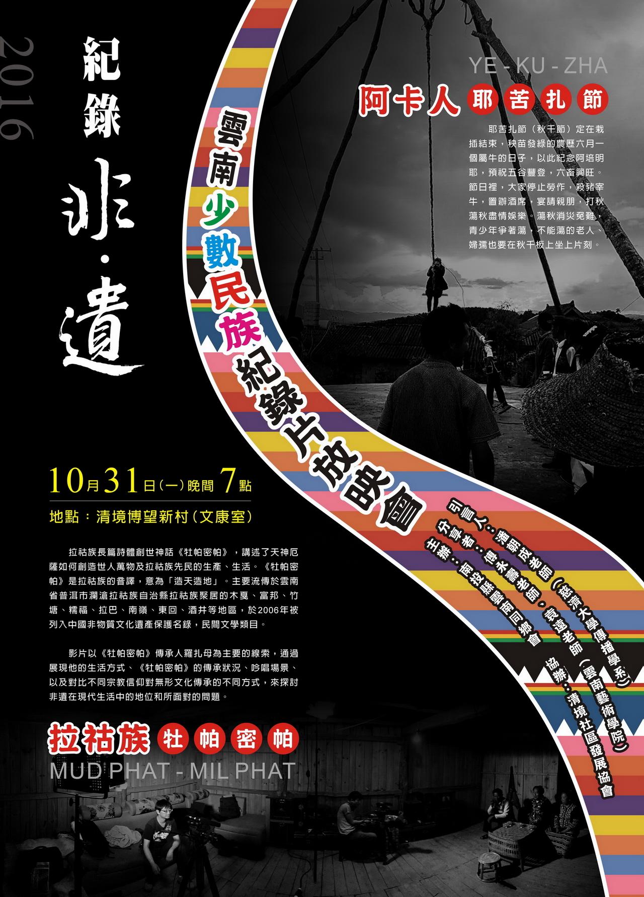雲南少數民族紀錄片放映會