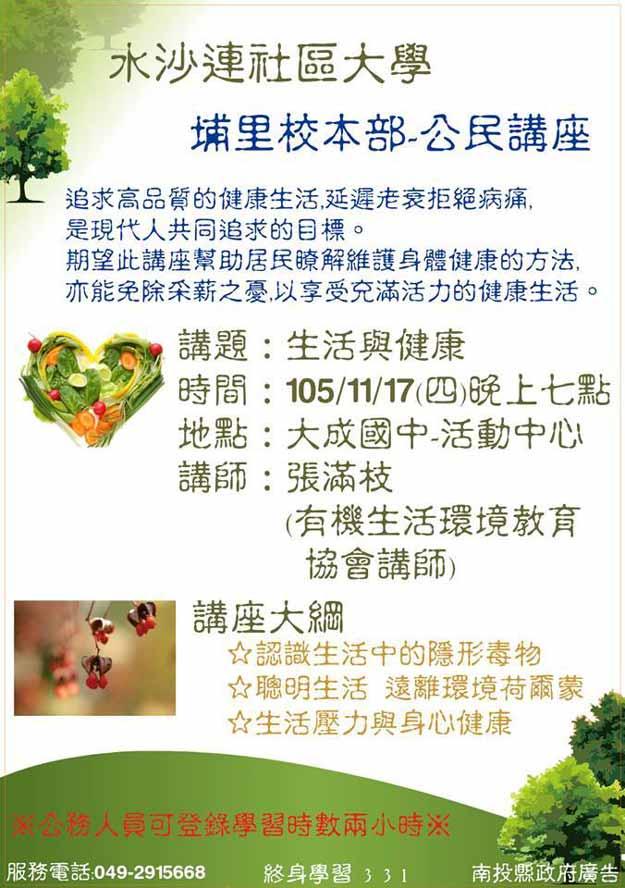 生活與健康講座(11/17)