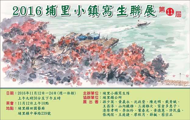 埔里小鎮寫生隊第11屆聯展(11/12-24)