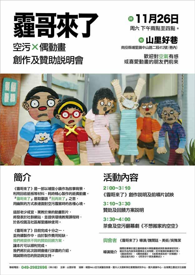 《霾哥來了》空污 × 偶動畫/創作及贊助說明會(11/26)
