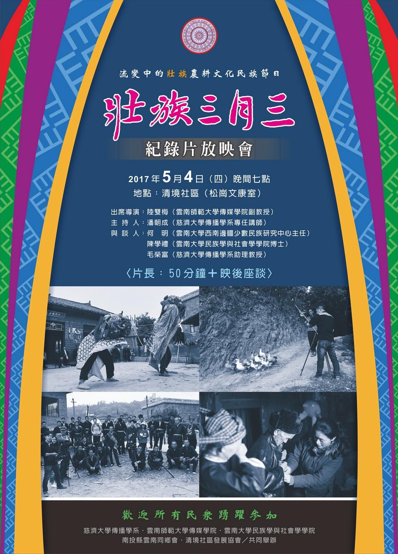 清境社區-壯族三月三紀錄片放映會(5/4)