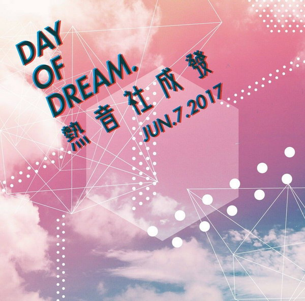 day-of-dream暨南大學熱音社期末成果發表會