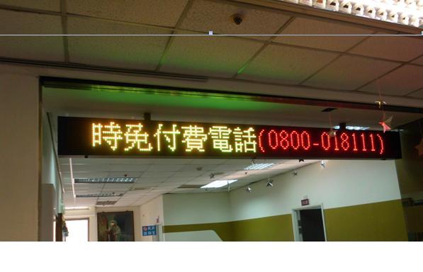 大埔里生活網-埔里基督教醫院設置電子服務看板。